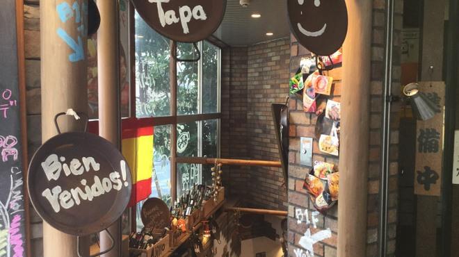 ワイン食堂タパタパ - メイン写真: