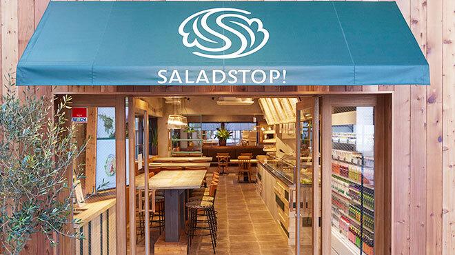 SALADSTOP! - メイン写真: