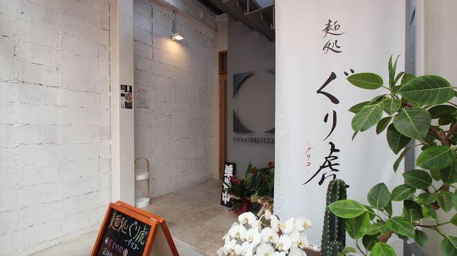 麺処 ぐり虎 - メイン写真: