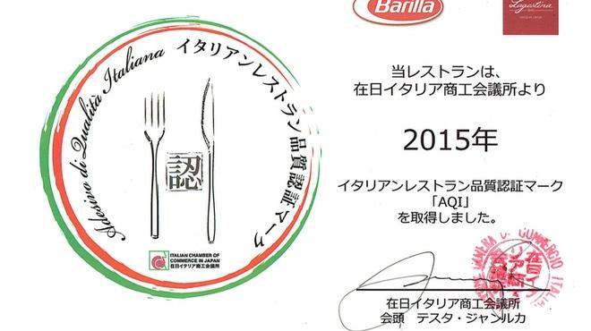 たんとたんと - 料理写真:AIQ認定 イタリア商工会議所のイタリア料理店認定を受けております