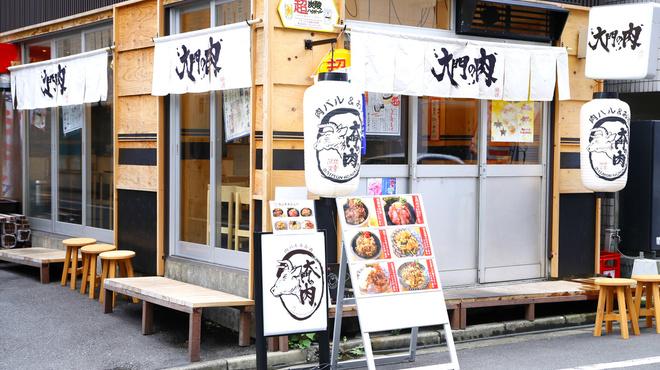大門の肉 - メイン写真: