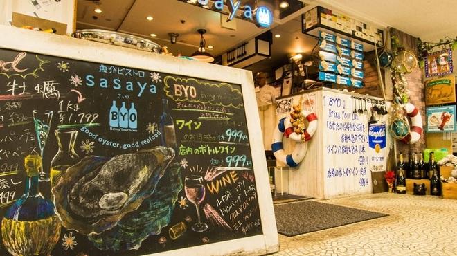 魚介ビストロ sasaya BYO - メイン写真: