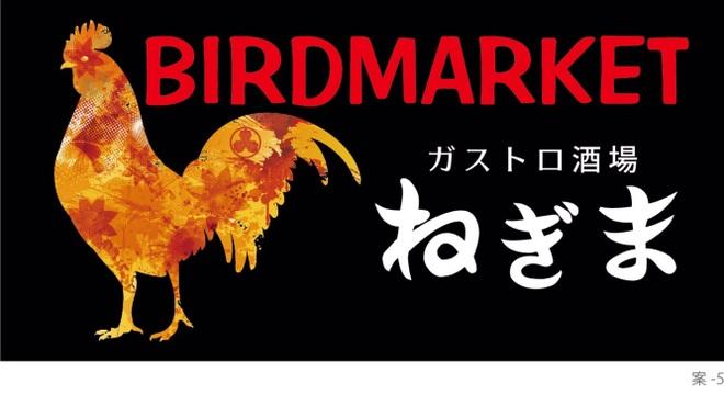 BIRD MARKET ガストロ酒場 ねぎま - メイン写真: