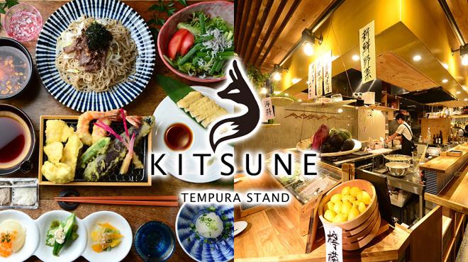 天ぷらスタンド KITSUNE - メイン写真: