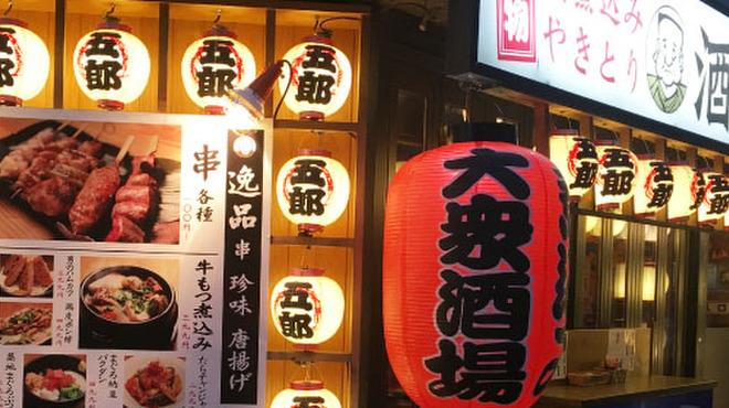 大衆酒場 五郎 - メイン写真: