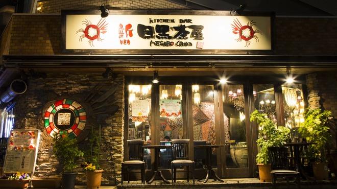 KITCHEN BAR 新目黒茶屋 - メイン写真: