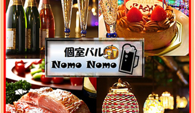 肉バル隠れ家個室ダイニング Nomo Nomo - メイン写真:
