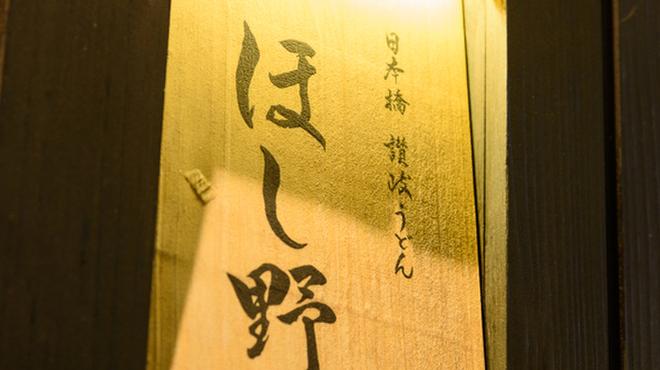 日本橋 讃岐うどん ほし野 - メイン写真: