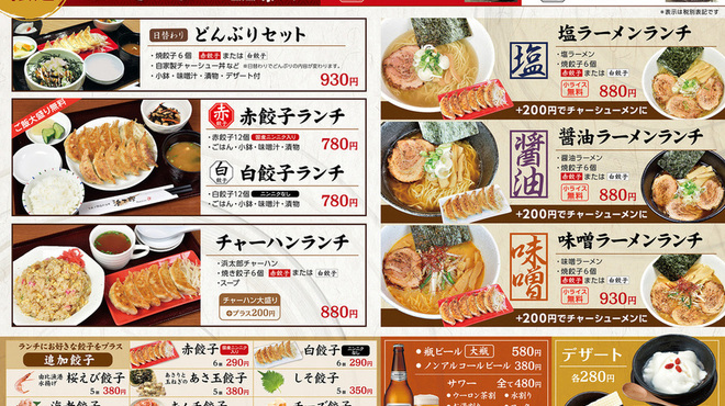 浜太郎 - 料理写真:平日限定ランチ♪