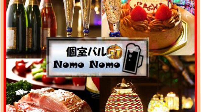 隠れ家個室ダイニング Nomo Nomo - メイン写真:
