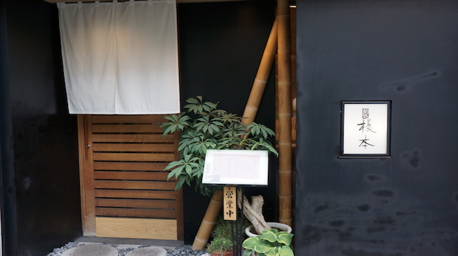 鮨処 榎本 - メイン写真: