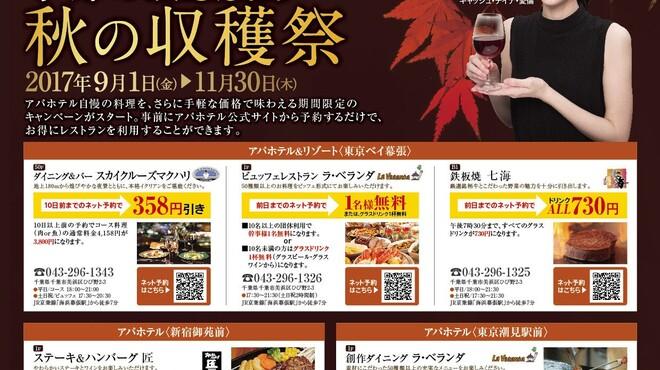 ステーキ&ハンバーグ 匠 - ドリンク写真:ワイン飲み放題