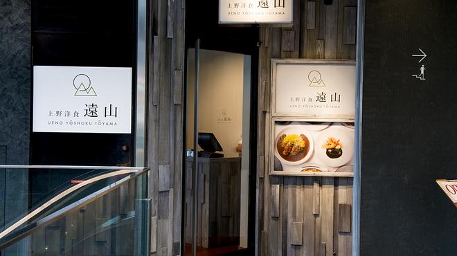 上野洋食 遠山 - 京成上野(洋食)の写真2