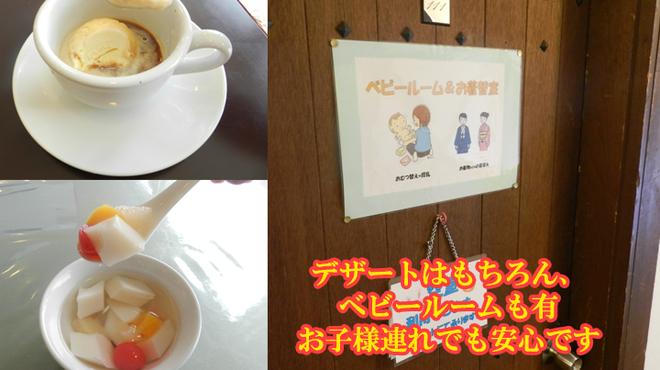 猪苗代湖畔のレストラン 中国料理 西湖 - メイン写真: