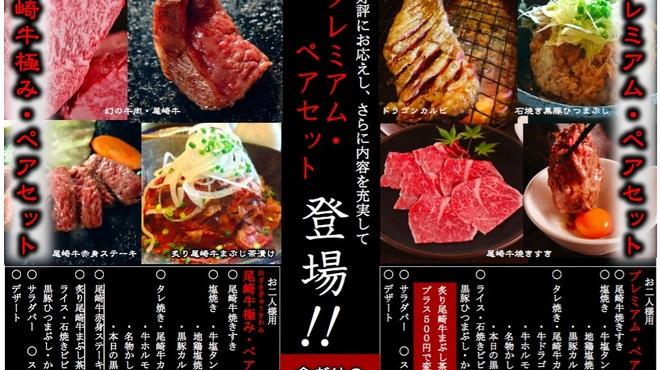 焼肉厨房 わきもと - メイン写真: