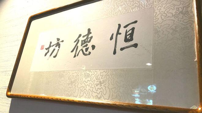 四川菜 恒徳居 - メイン写真: