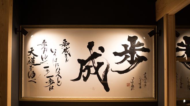 ほうとう蔵 歩成 - メイン写真:
