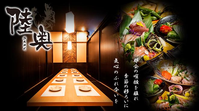 比内地鶏専門店 陸奥 - メイン写真: