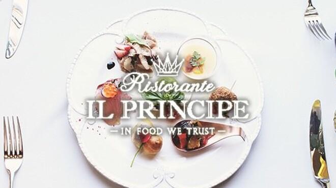 Ristorante IL PRINCIPE - メイン写真:
