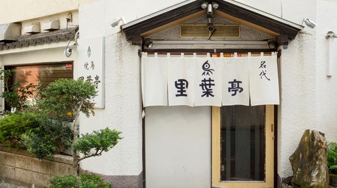 里葉亭 - メイン写真: