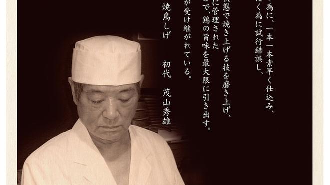 しげ - メイン写真: