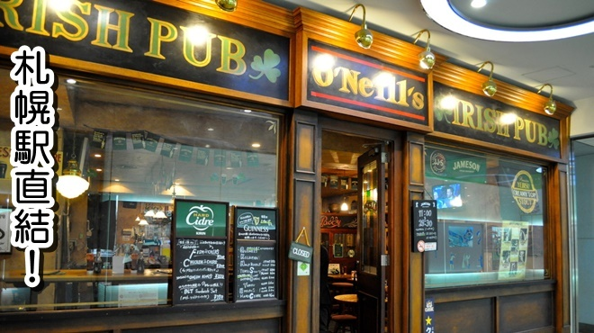 IRISH PUB O'Neill's - メイン写真: