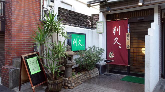 西麻布 日本料理「利久。」 - メイン写真: