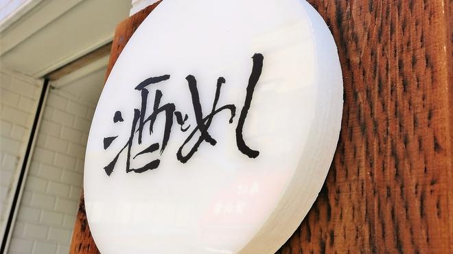 石橋屋酒とめし - メイン写真: