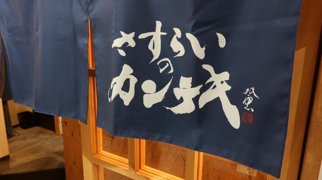 さすらいのカンテキ 石橋酒場 - メイン写真: