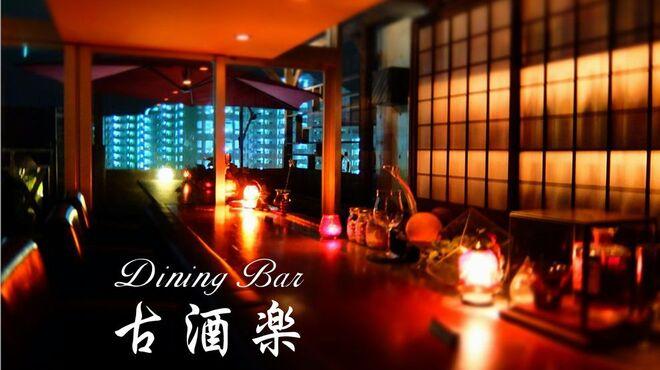 dining bar古酒楽 - メイン写真: