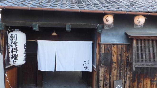 もつ鍋・餃子 永楽 - メイン写真: