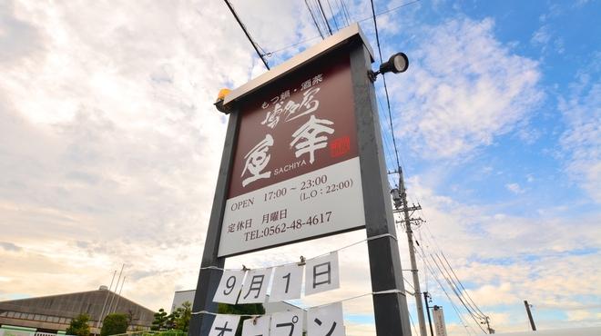 博多房 幸屋 - メイン写真:
