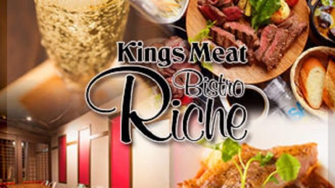 KING'S MEAT Bistro Riche - メイン写真: