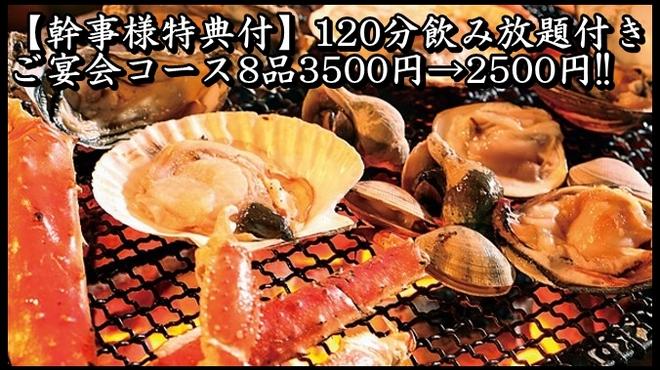 産地直送 北海道 - メイン写真: