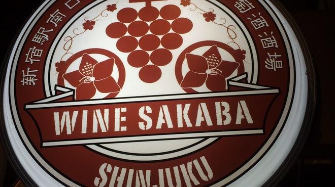 新宿ワイン酒場 - メイン写真: