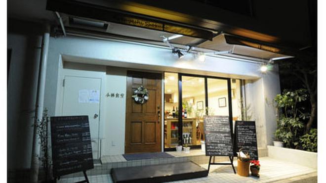 小林食堂 - メイン写真: