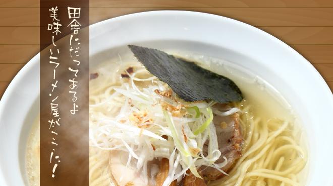 麺処 くろ川 - メイン写真: