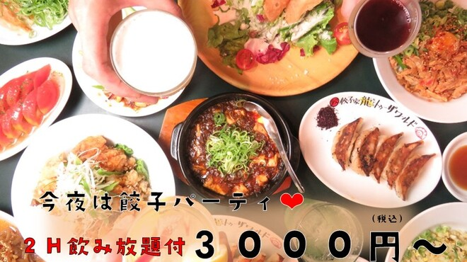 餃子家 龍 カープロード店 - メイン写真: