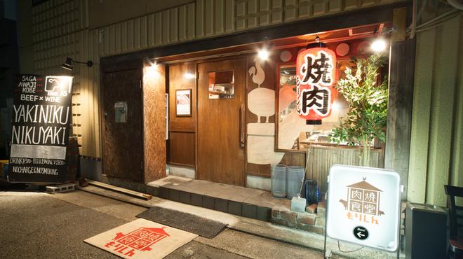肉焼食堂もりしん - メイン写真: