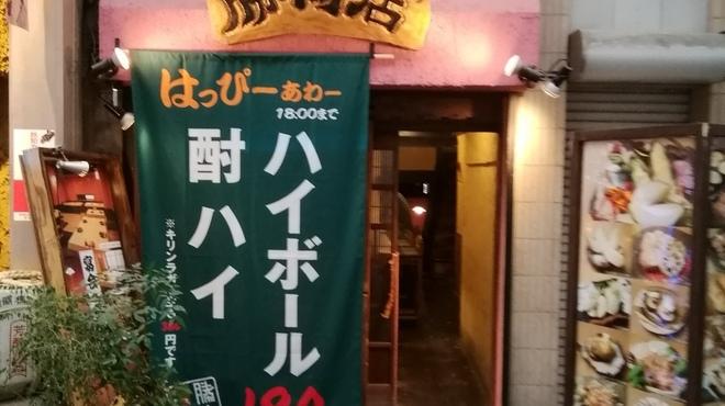 炭焼屋 勝商店 - 料理写真:ハッピーアワー始めました。