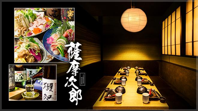 九州薩摩地鶏 薩摩次郎 - メイン写真: