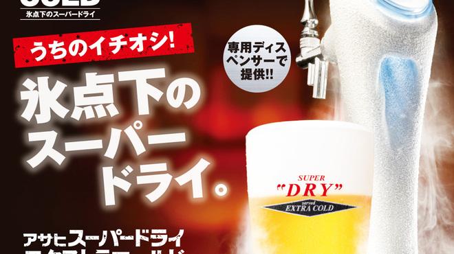 老辺餃子舘 - ドリンク写真:餃子にはこれ!氷点下のスーパードライ【エクストラコールド】