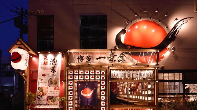 博多一幸舎 - 外観写真:国際通り マクドナルド隣