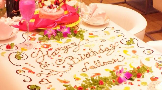 個室・誕生日・テーブルアートのお店 dolloom - メイン写真: