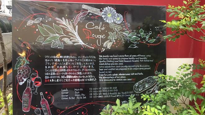 Cafe Rouge - メイン写真: