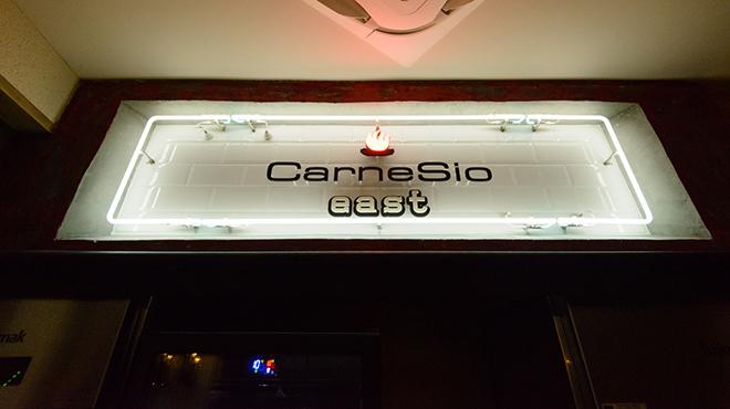CarneSio east - メイン写真:外観3