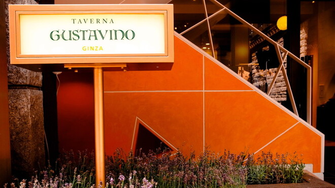 Taverna GUSTAVINO - メイン写真: