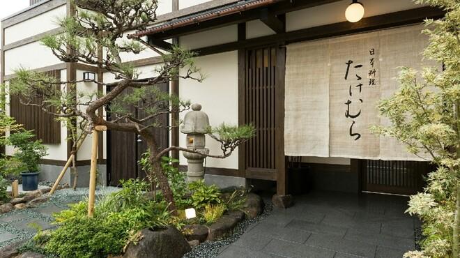 日本料理 たけむら - メイン写真: