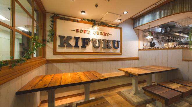 スープカレー KIFUKU - メイン写真: