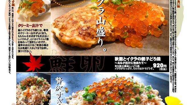 喃風 - 料理写真:秋鮭とイクラの親子どろ焼き